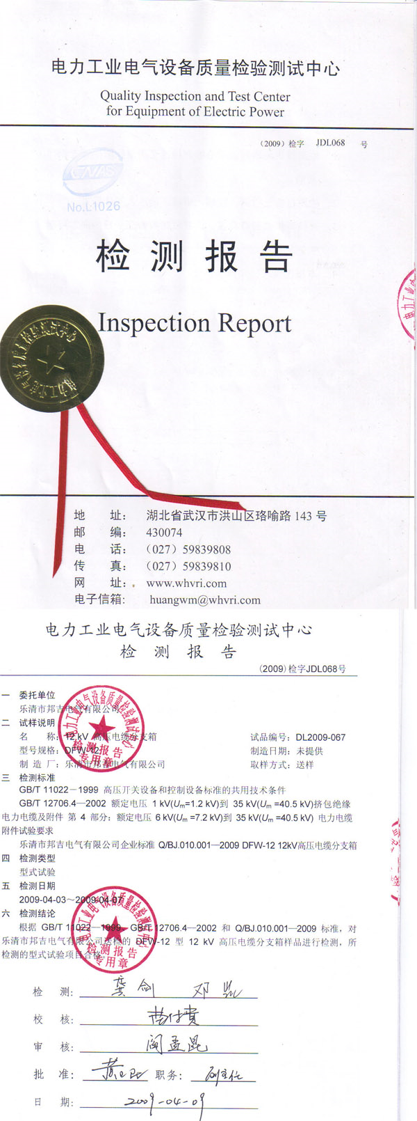 http://www.zjbjdq.cn/upLoad/album/month_1710/201710181625188547.png