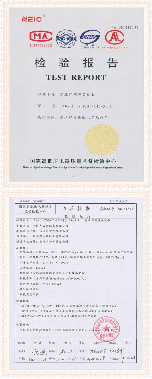 http://www.zjbjdq.cn/upLoad/album/month_1710/201710181625549312.jpg