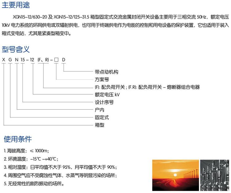 XGN15-12进线柜-2.jpg