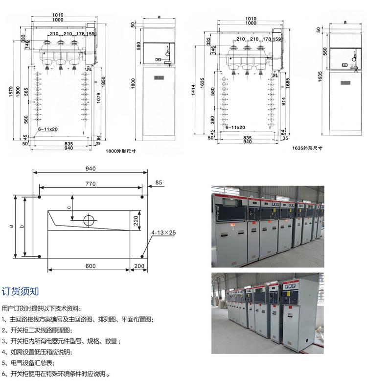 XGN15-12进线柜-4.jpg