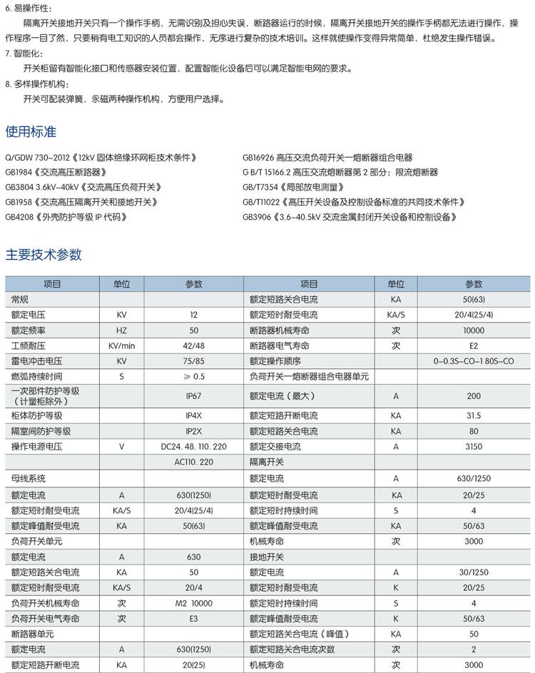 固体绝缘m6米乐平台体彩-4.jpg