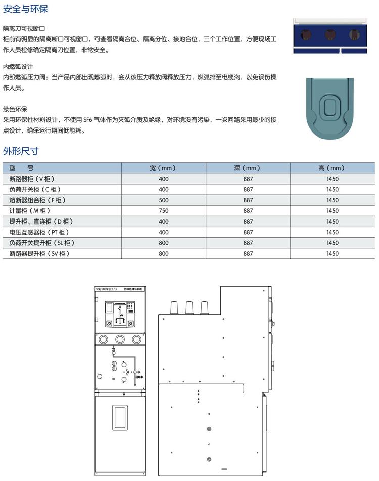固体绝缘m6米乐平台体彩-10.jpg