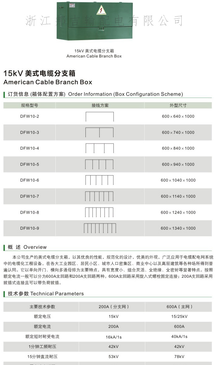 15KV美式电缆分支箱-2.jpg